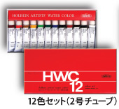 Holbein HWC 12 Transparent Water Colors 5ml 12 Color Set